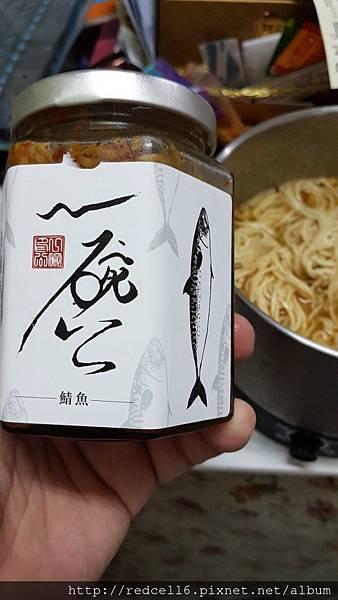 全臺唯一一碗公手作鯖魚醬品嚐美味心得分享