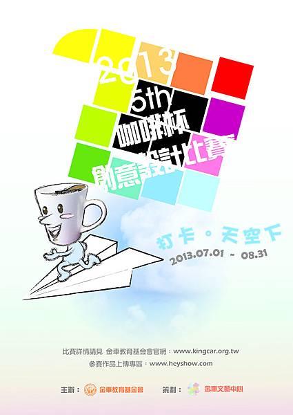 2013第五屆咖啡杯海報