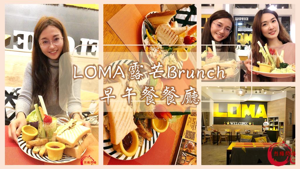 花蓮美食 LOMA露芒Brunch 早午餐餐廳 慈濟大學附近美食 慈濟醫院附近美食 菜單