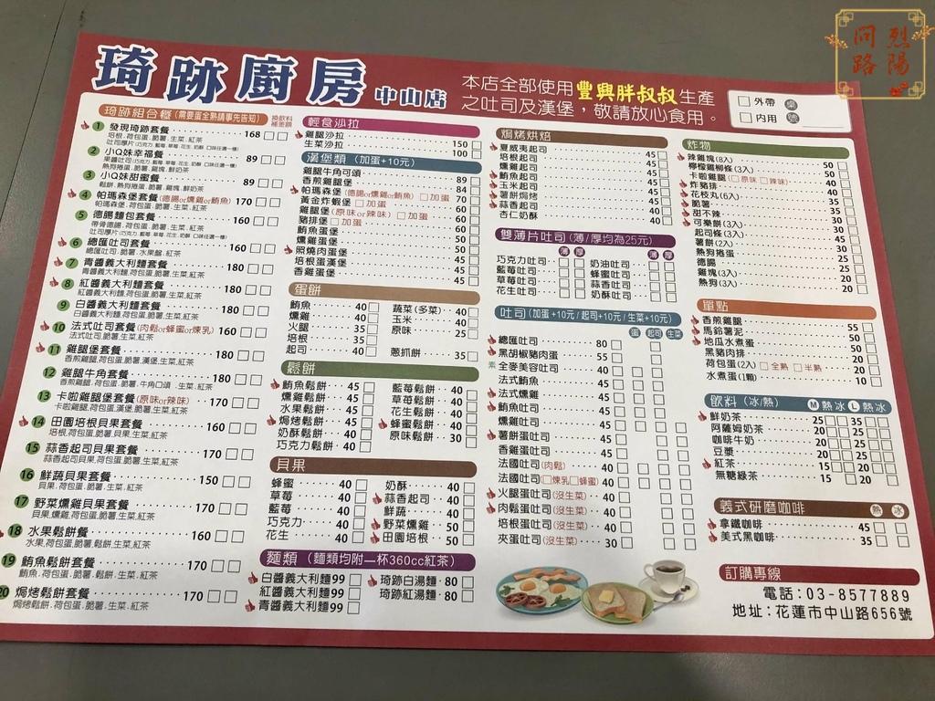 琦跡廚房中山店 花蓮美食 花蓮早午餐 菜單 烈陽問路 (16).jpg