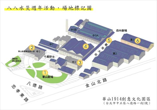 活動場地分布圖.JPG