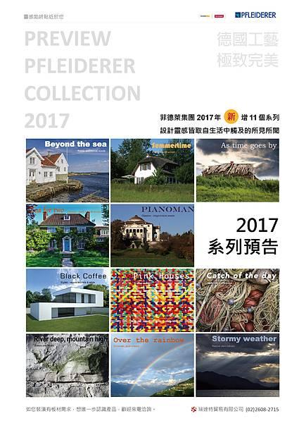 2017菲德萊預告-01.jpg