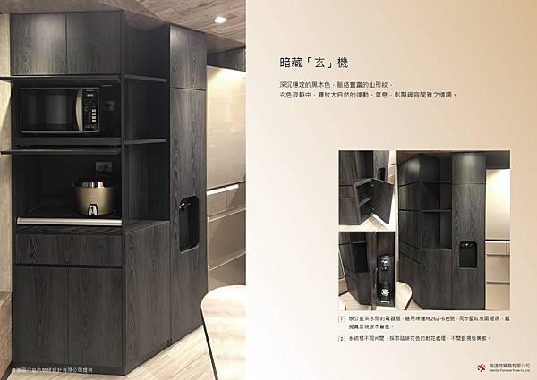 WEEK01: 瑞達特262-6色號電器櫃