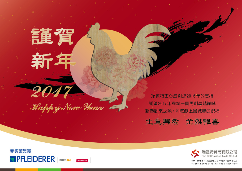 農曆年祝賀-4289米蘭胡桃木