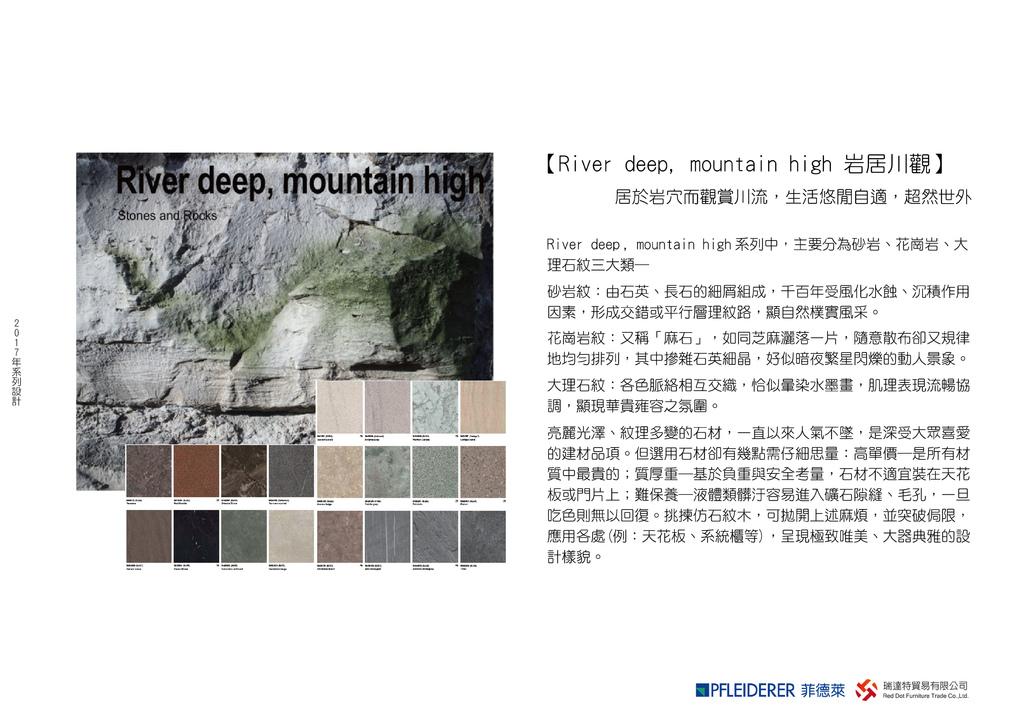 River deep, mountain high 岩居川觀