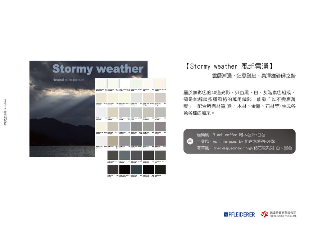 Stromy weather 風起雲湧