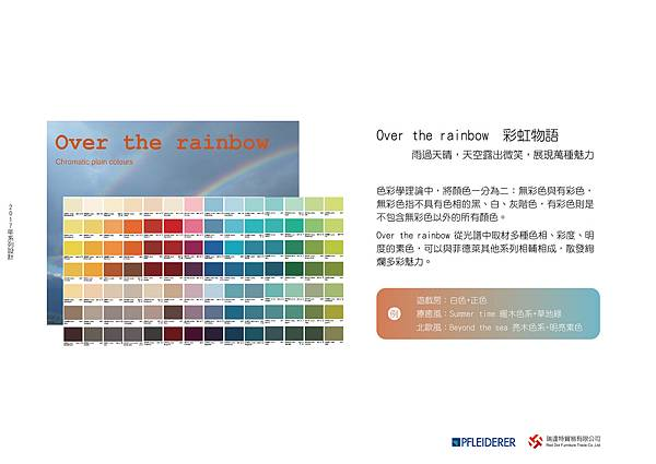 Over the rainbow 彩虹物語
