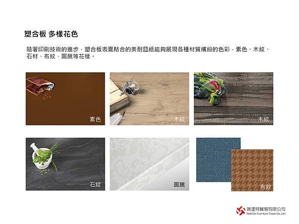 各式板類介紹-8.jpg