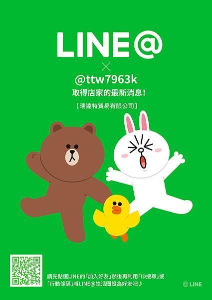 LINE@官方帳號-宣傳海報.jpg