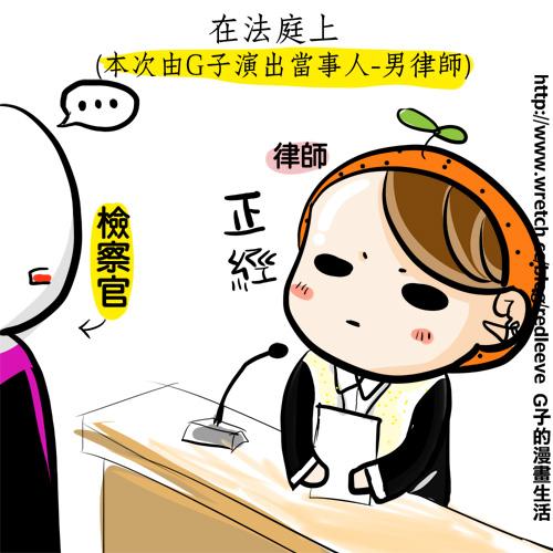 G子漫畫-各行各業禁忌3