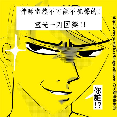 G子漫畫-各行各業禁忌7