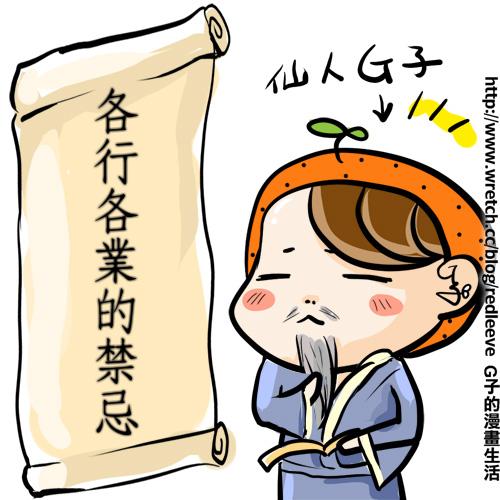 G子漫畫-各行各業的禁忌-客服業1