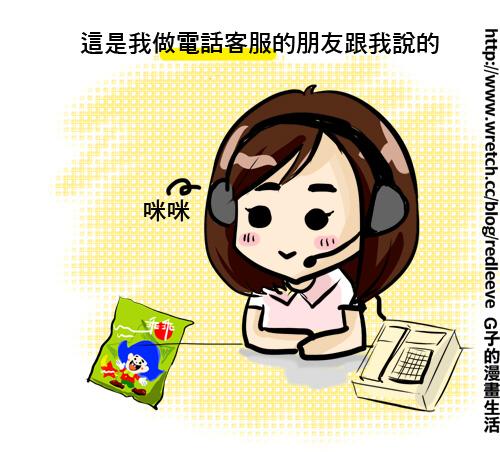 G子漫畫-各行各業的禁忌-客服業2