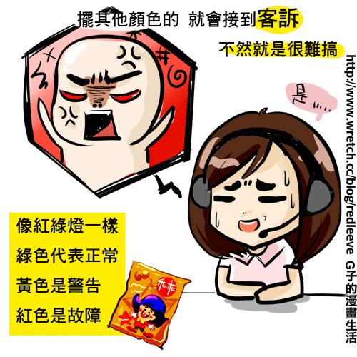 G子漫畫-各行各業的禁忌-客服業4