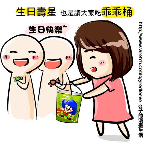 G子漫畫-各行各業的禁忌-客服業5