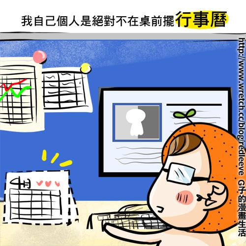 G子漫畫-各行各業的禁忌-客服業6
