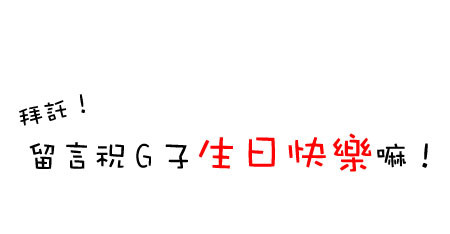G子-的漫畫生活-G子生日!8