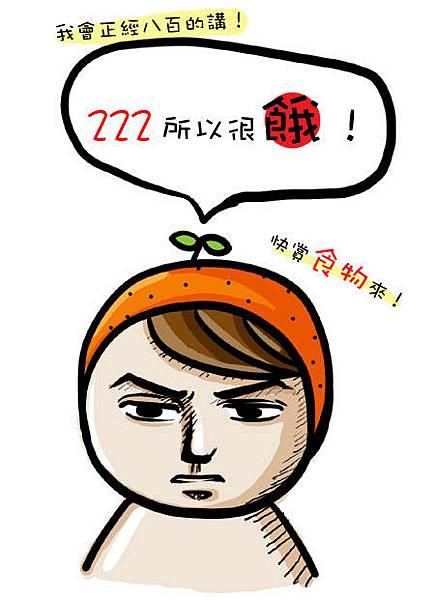 G子-的漫畫生活-G子生日!7