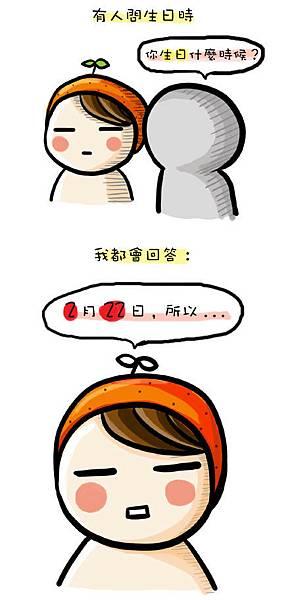 G子-的漫畫生活-G子生日!2
