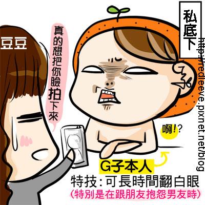 G子橘子-迷人的地方(單身之悲歌)2