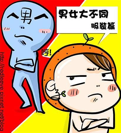 G子漫畫-男女大不同1.jpg