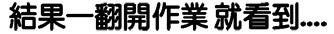 G子漫畫-抄作業也是門學問3.jpg