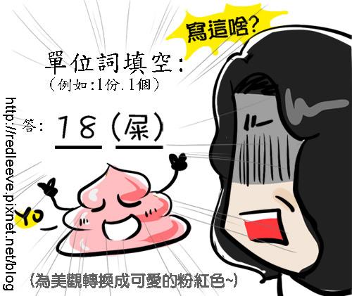 G子漫畫-抄作業也是門學問4.jpg