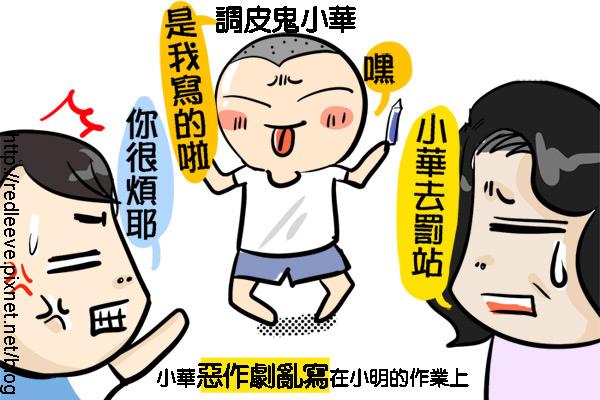 G子漫畫-抄作業也是門學問6.jpg