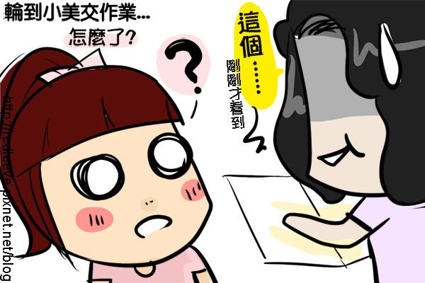 G子漫畫-抄作業也是門學問7.jpg