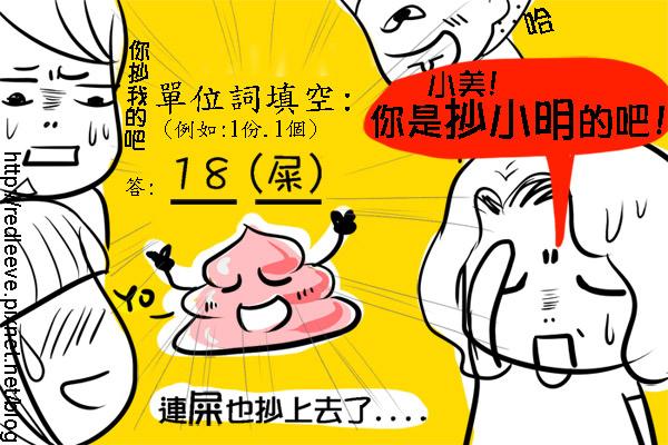 G子漫畫-抄作業也是門學問8.jpg