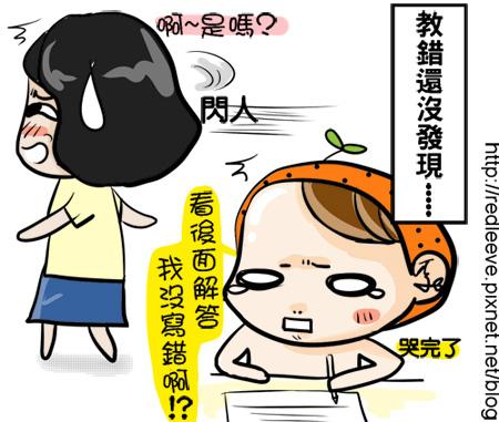 20130705差不多媽媽6.jpg