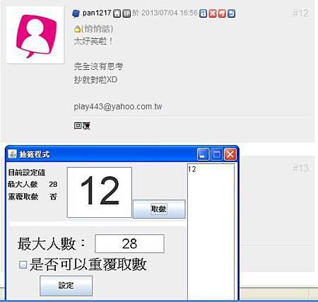 20130707抽籤.JPG