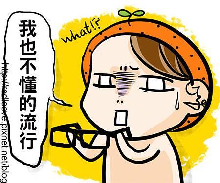 G子漫畫-我不懂的流行1.jpg