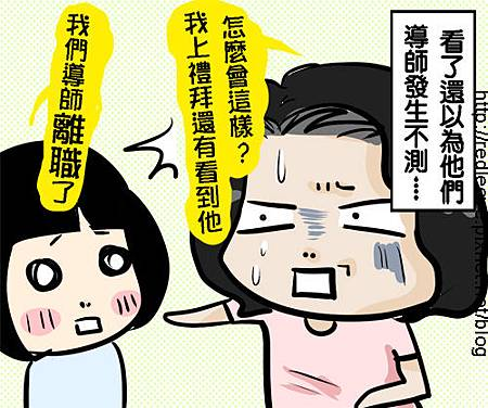 G子漫畫-第一次的作文5.jpg