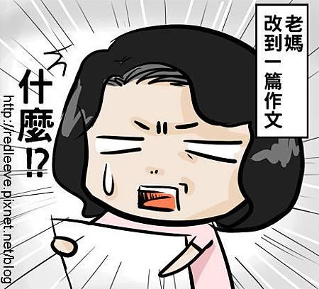 G子漫畫-第一次的作文3.jpg