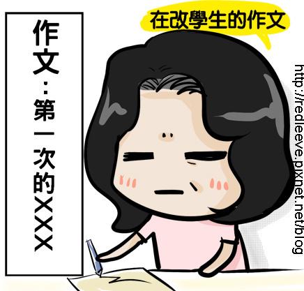 G子漫畫-第一次的作文1.jpg