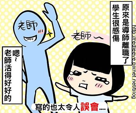 G子漫畫-第一次的作文6.jpg