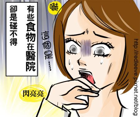 G子漫畫-禁忌醫師篇3.jpg