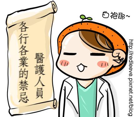 G子漫畫-禁忌醫師篇1.jpg