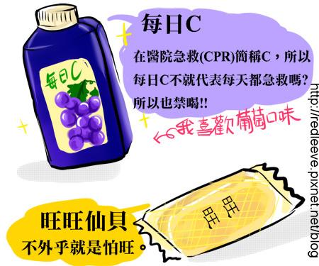 G子漫畫-禁忌醫師篇5.jpg