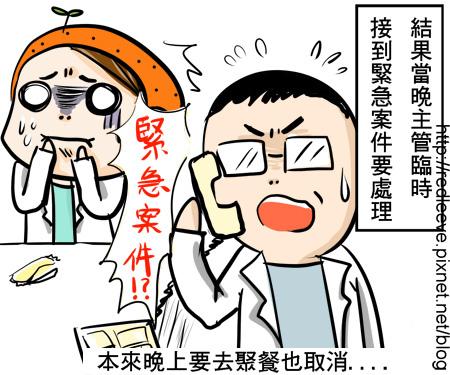 G子漫畫-禁忌醫師篇7.jpg