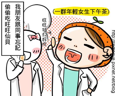 G子漫畫-禁忌醫師篇6.jpg