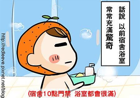 G子漫畫-浴室的烤肉記1.jpg