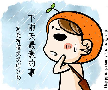 G子~下雨天最衰的事1.jpg
