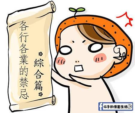 G子-各行各業禁忌綜合1.jpg