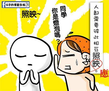 20130830作文好傻好天真5
