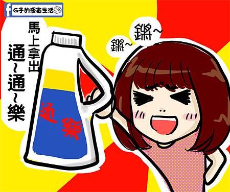 G子-通樂3.jpg