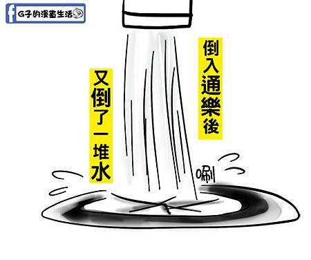 G子-通樂4.jpg