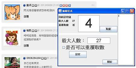 20130912抽籤.JPG