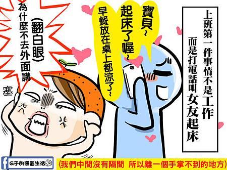 G子漫畫-白目同事2.jpg